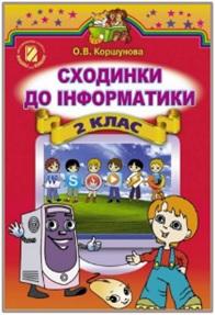 Підручник Сходинки до Інформатики 2 клас O. B. Коршунова